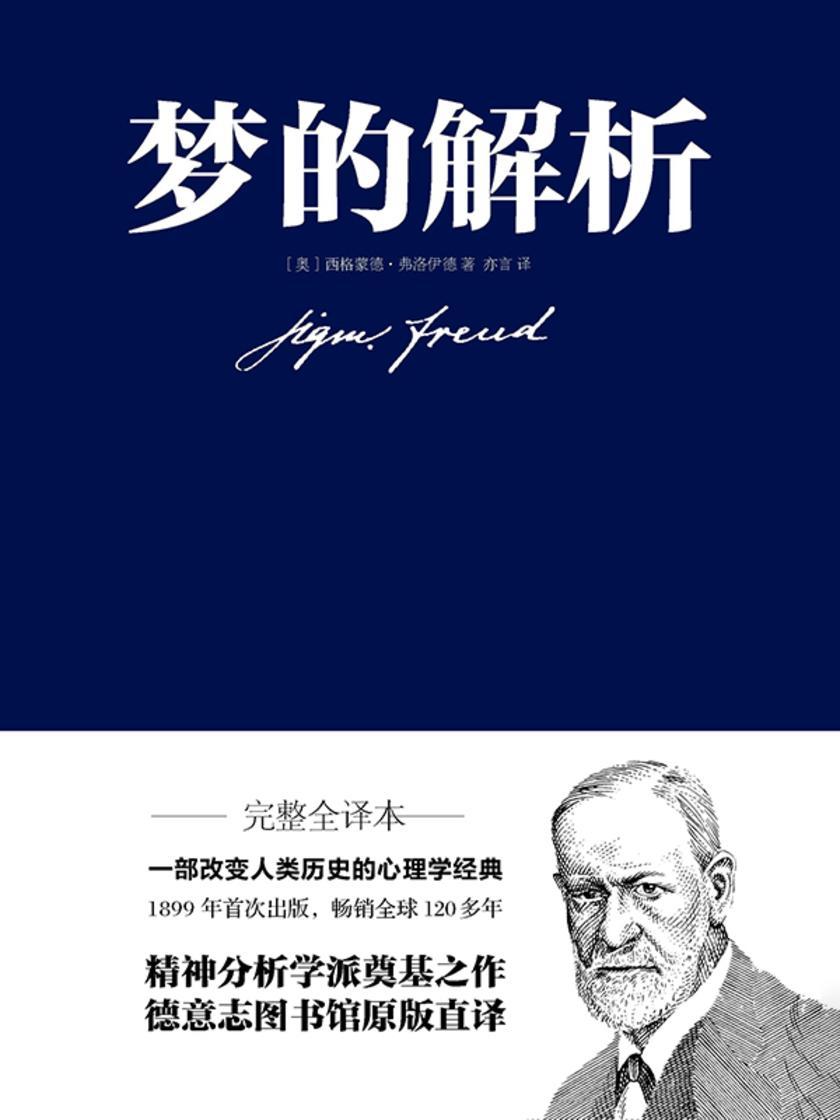 梦的解析(德文原版直译,入选哈佛大学推荐书目)