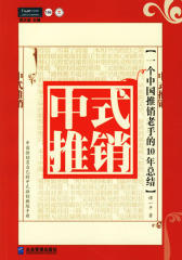 中式推销:一个中国推销老手的10年总结(试读本)