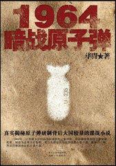 1964:暗战原子弹(试读本)