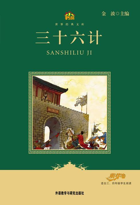 三十六计(小书房·世界经典文库)