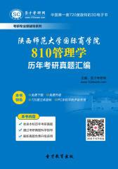 陕西师范大学国际商学院810管理学历年考研真题汇编