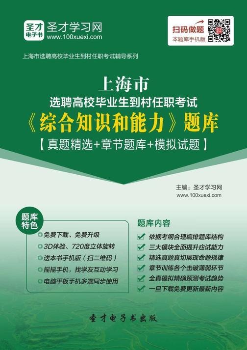 2018年上海市选聘高校毕业生到村任职考试《综合知识和能力》题库【真题精选+章节题库+模拟试题】
