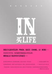 IN买LIFE:时尚名品生活志(试读本)