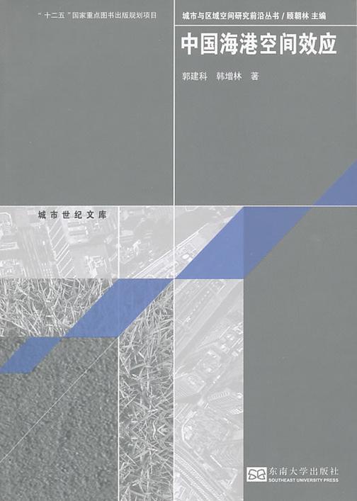 中国海港空间效应