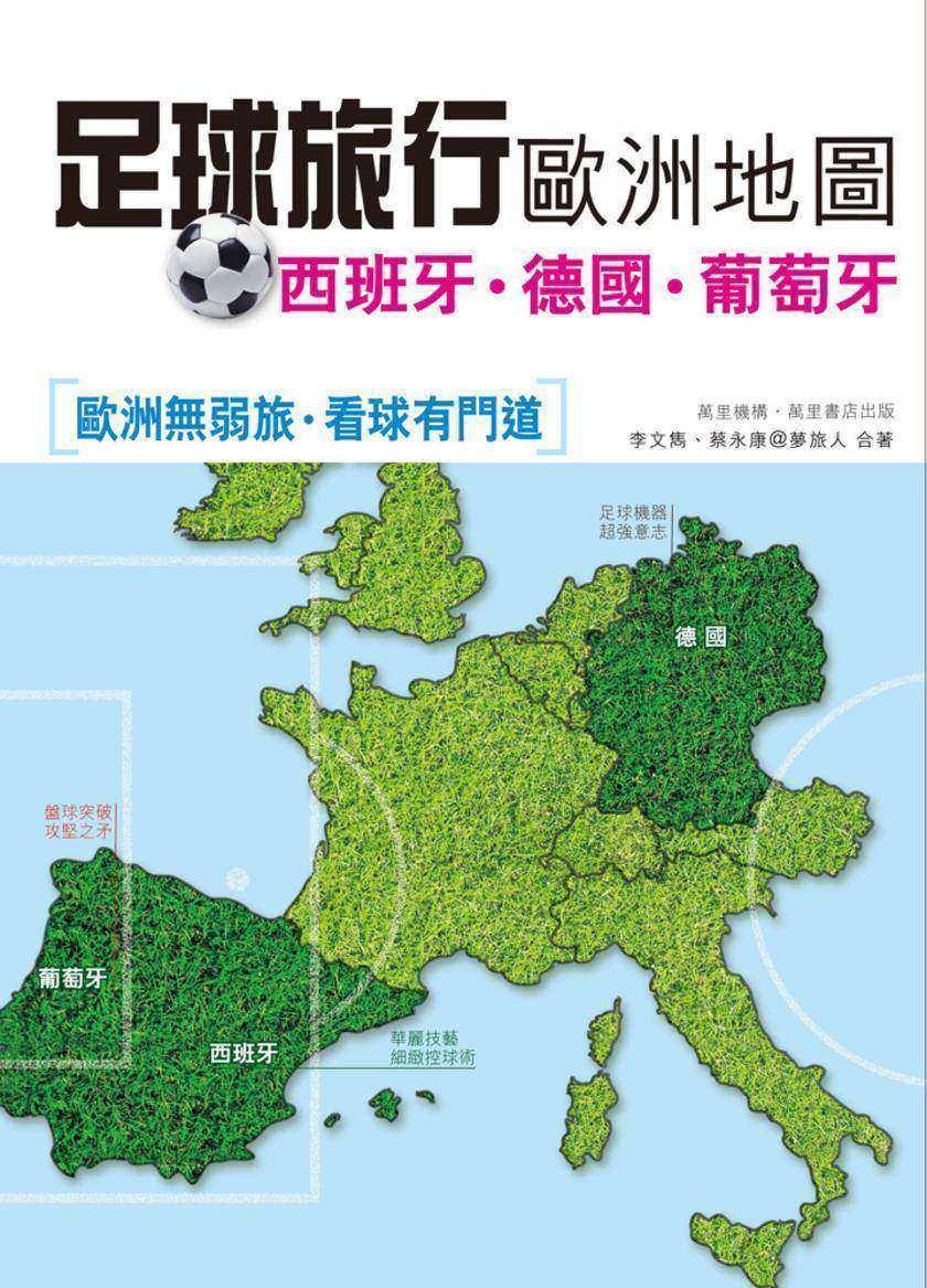 足球旅行歐洲地圖——西班牙·德國·葡萄牙(仅适用PC阅读)