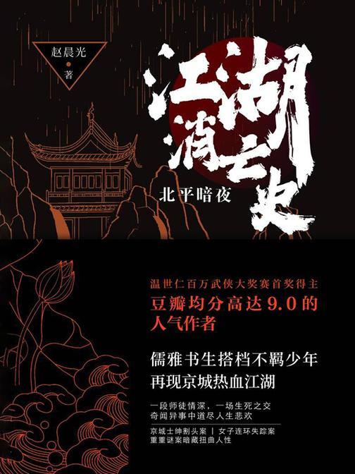 江湖消亡史:北平暗夜(豆瓣高达9.0分人气作者赵晨光全新力作,悬疑版《鬓边不是海棠红》)