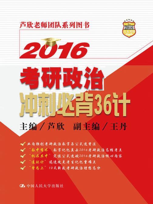 2016考研政治冲刺必背36计 (芦欣老师团队系列图书)