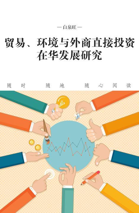 贸易、环境与外商直接投资在华发展研究