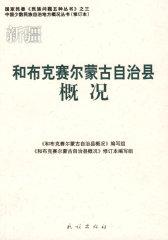 和布克赛尔蒙古族自治县概况(中国少数民族自治地方概况丛书)(试读本)