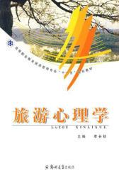旅游心理学(李长秋)