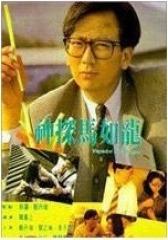 神探马如龙 粤语(影视)