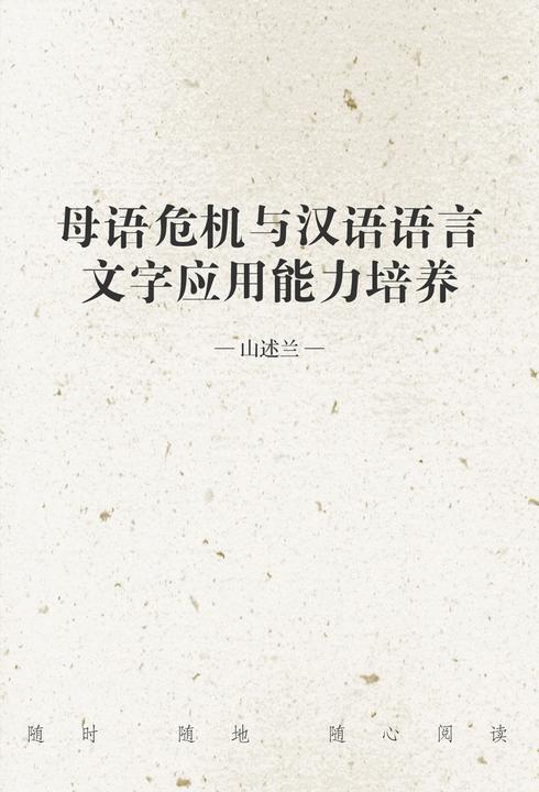 母语危机与汉语语言文字应用能力培养