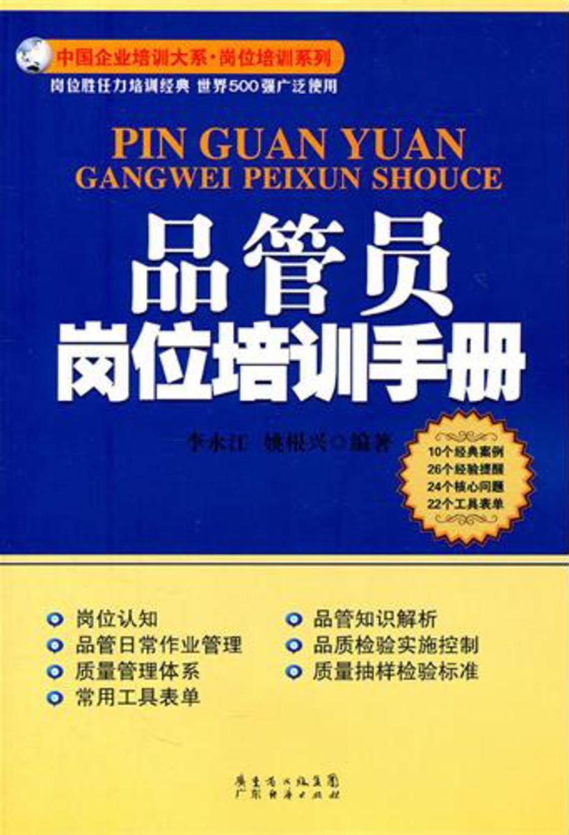 品管员岗位培训手册(仅适用PC阅读)