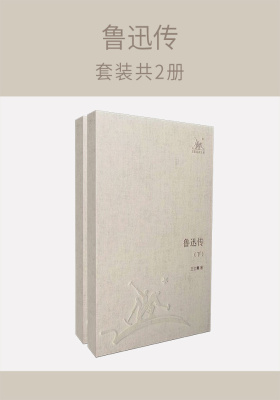 鲁迅传(套装共2册)