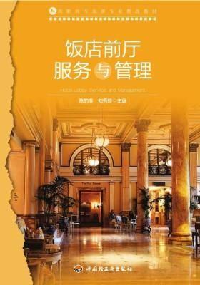 高职高专旅游专业教改教材·饭店前厅服务与管理