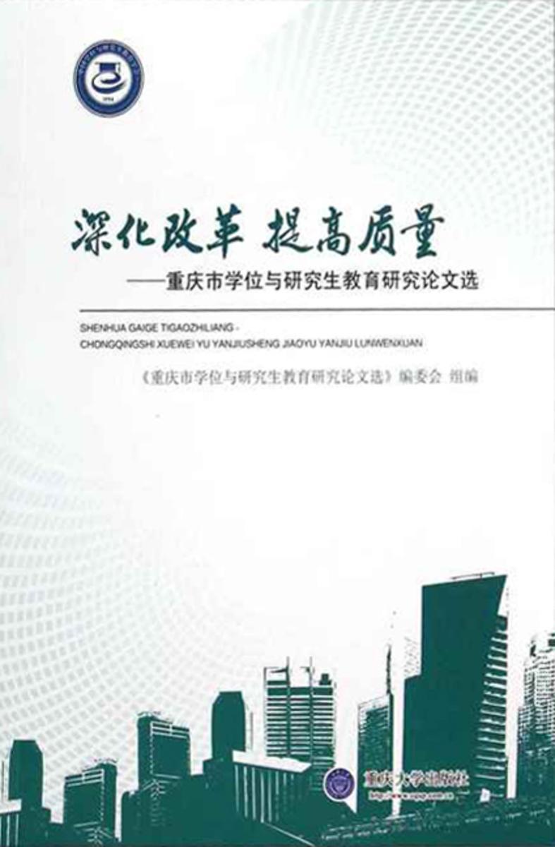 深化改革提高质量——重庆市学位与研究生教育研究论文选