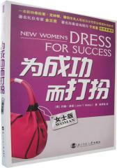 为成功而打扮:女士版(试读本)