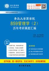 青岛大学商学院859管理学(2)历年考研真题汇编