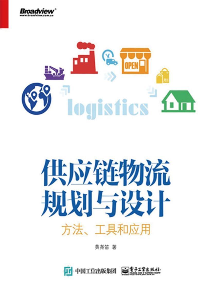 供应链物流规划与设计:方法、工具和应用