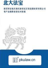 陈雪琴诉重庆商社新世纪百货连锁经营有限公司等产品销售者责任纠纷案