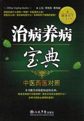 治病养病宝典:中医西医对照