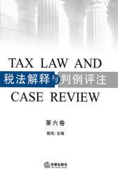 税法解释与判例评注(第6卷)