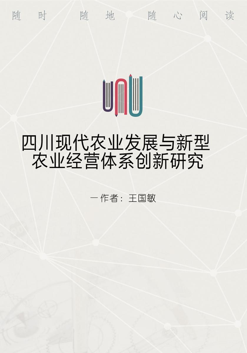 四川现代农业发展与新型农业经营体系创新研究