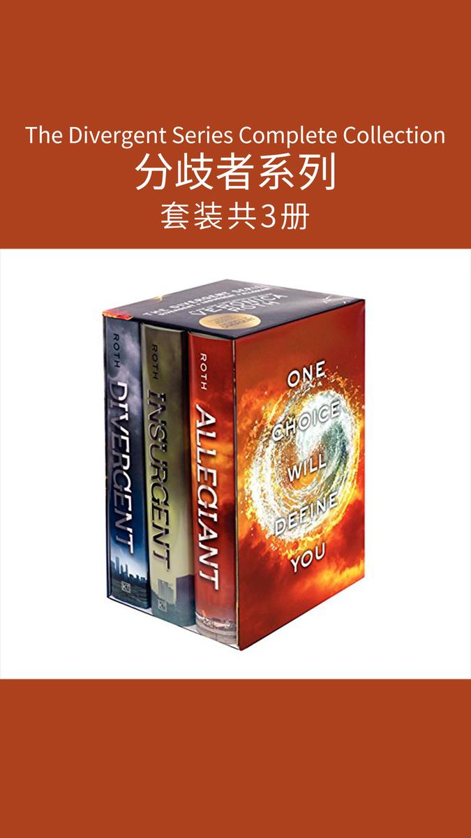 The Divergent Series Complete Collection 分歧者系列(套装共3册)