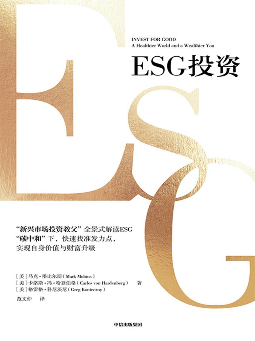 ESG投资