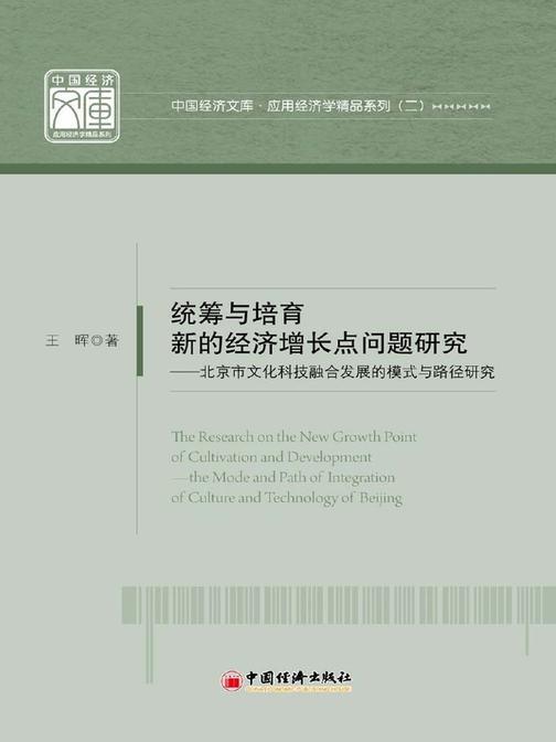 统筹与培育新的经济增长点问题研究——北京市文化科技融合发展的模式与路径研究