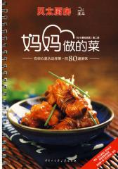 贝太厨房·妈妈做的菜(试读本)