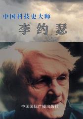 中国科技史大师――李约瑟