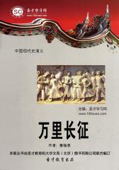 [3D电子书]圣才学习网·中国现代史演义:万里长征(仅适用PC阅读)