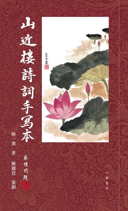 山近樓詩詞手寫本(仅适用PC阅读)