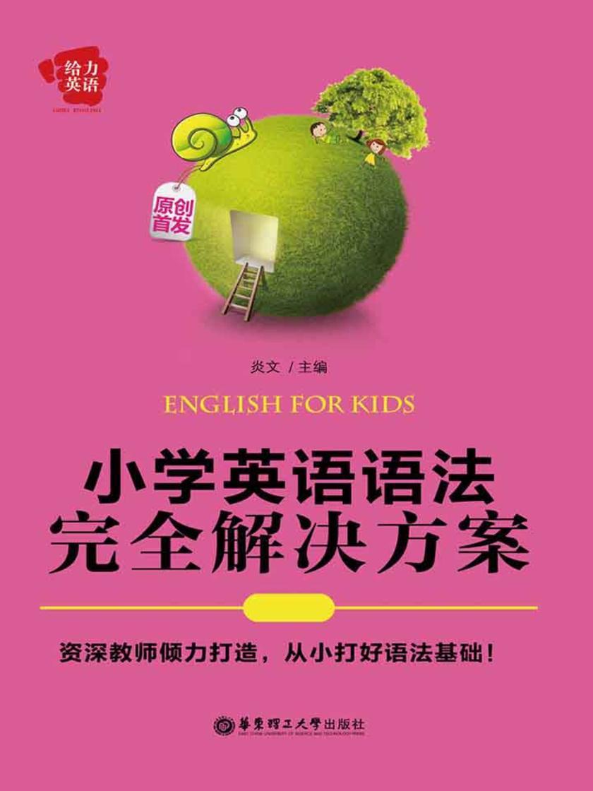 给力英语——小学英语语法完全解决方案