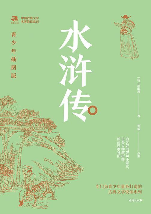 中国古典文学名著悦读系列·水浒传:青少年插图版