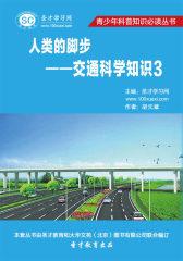 [3D电子书]圣才学习网·青少年科普知识必读丛书·人类的脚步——交通科学知识3(仅适用PC阅读)