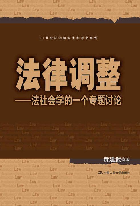 法律调整——法社会学的一个专题讨论(21世纪法学研究生参考书系列)