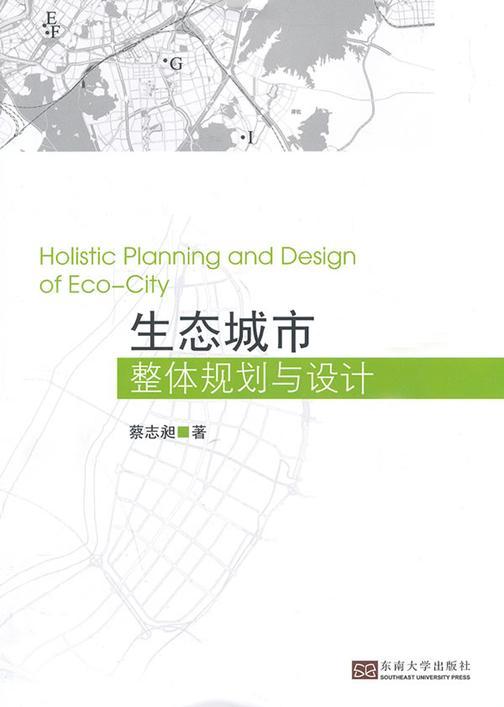 生态城市整体规划与设计