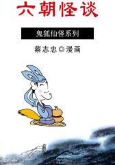 蔡志忠漫画·六朝怪谈