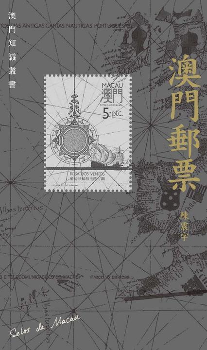澳門郵票(仅适用PC阅读)