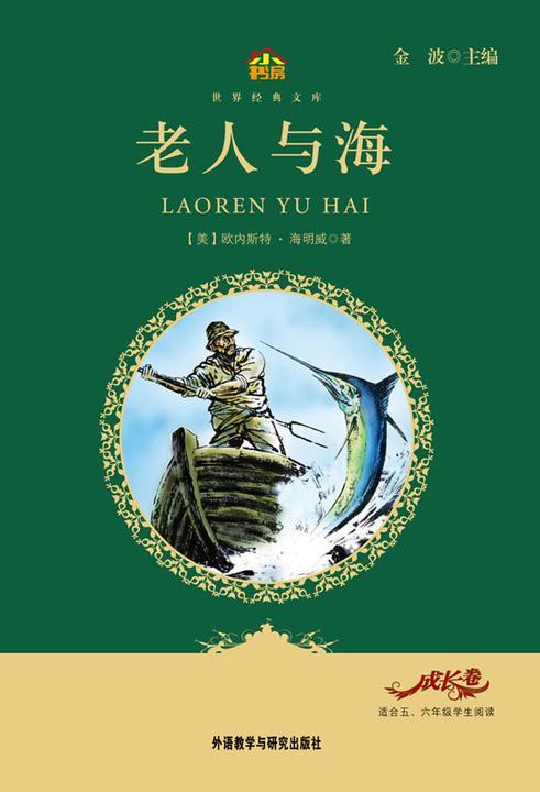 老人与海(小书房·世界经典文库)