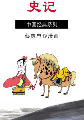 蔡志忠漫画·史记