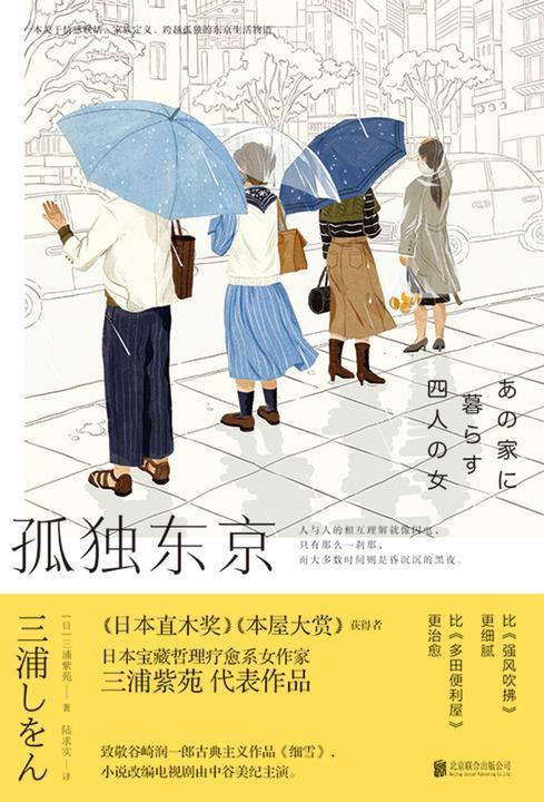 孤独东京【一部关于情感联结、家族定义、孤独跨越的东京生活物语。】