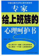 专家给上班族的心理呵护书(试读本)