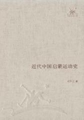 近代中国启蒙运动史