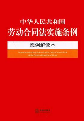 中华人民共和国劳动合同法实施条例案例解读本