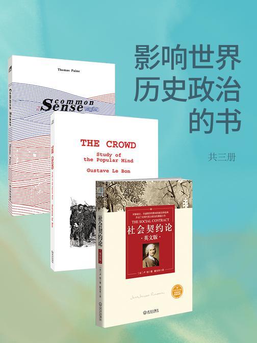 影响世界历史政治的书(常识+社会契约论+乌合之众英文原版合集)套装共三册