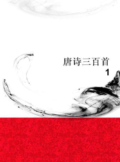 唐诗三百首(1)