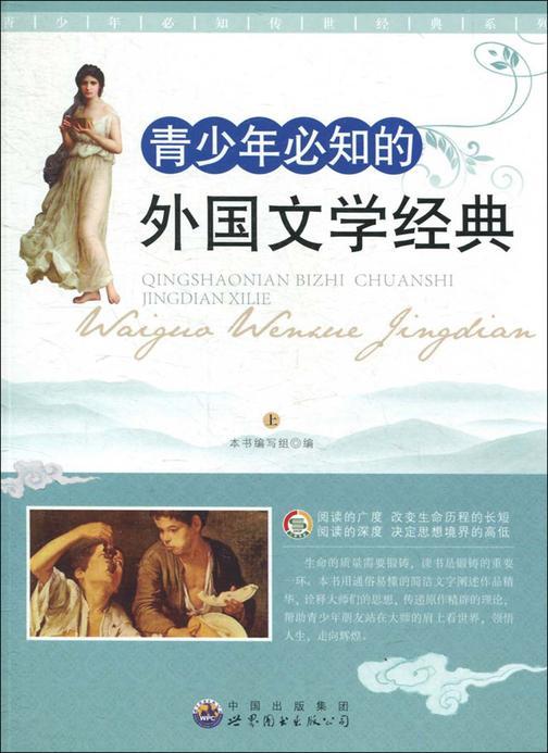 青少年必知的外国文学经典(上册)